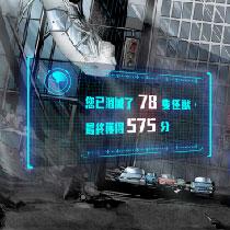 遊戲結束,按消滅敵人數量統計得分