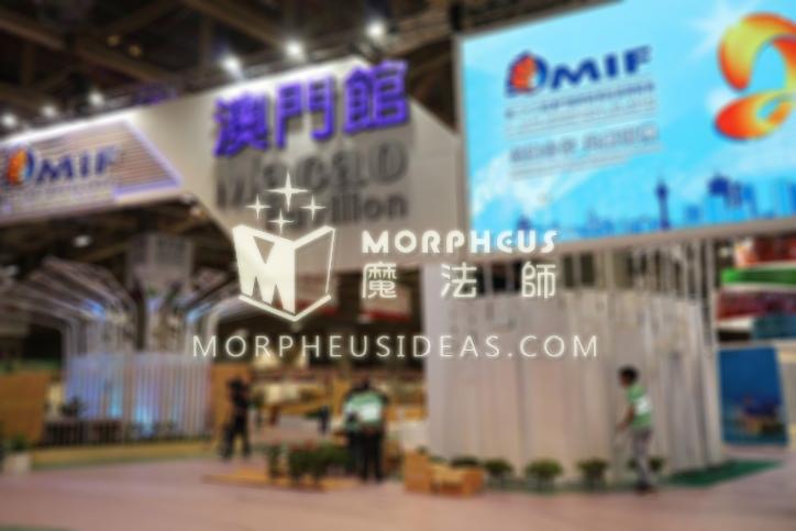 年度國際商業盛會——第23屆MIF