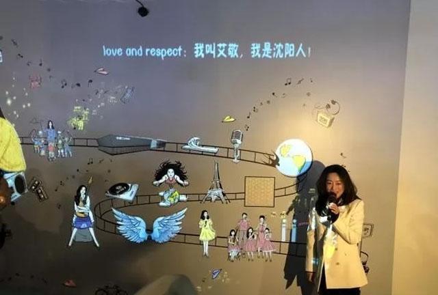 沈阳广电传媒文化博物馆艾敬空间互动投影